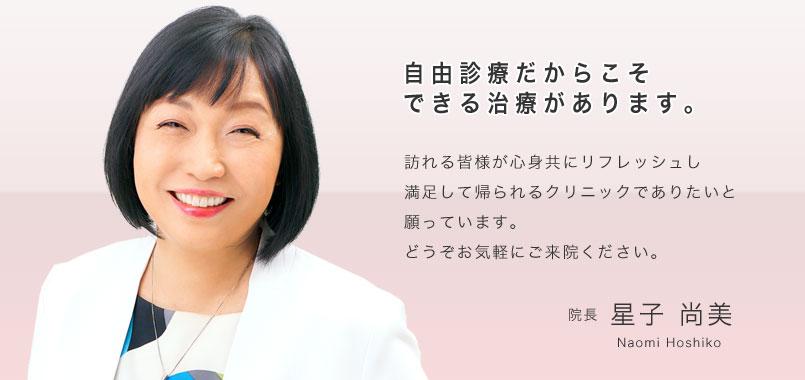 院長 星子尚美 自由診療だからこそできる治療があります。